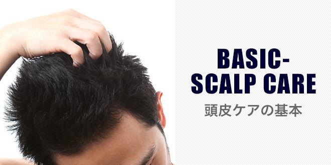 頭皮のケア方法